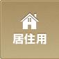 賃貸 居住 物件